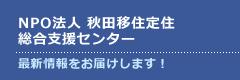 秋田移住定住