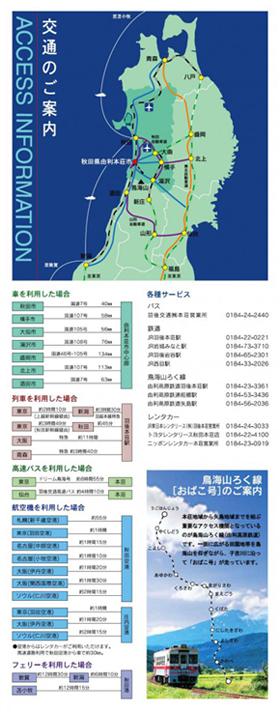 由利本荘市アクセスマップ