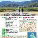 """8/14 『第2弾!由利本荘移住""""まるごと""""ミーティング』を開催!!"""