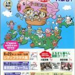 9/13 『第11回ふるさと回帰フェア2015』に出展します!