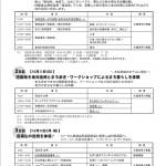 移住体験ツアー(裏)