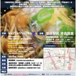 """11/28『第3弾 由利本荘移住""""まるごと""""ミーティングin仙台』開催決定!"""