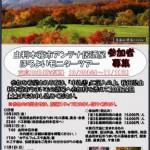 10/30~11/1『ほろよいモニターツアー』参加者募集!