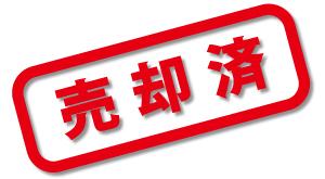 空き家物件 物件情報27-2【売却済】