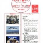 12/6『あきた暮らしセミナー・相談会』に出展します!