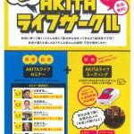 『AKITAライフサークル』参加者募集!