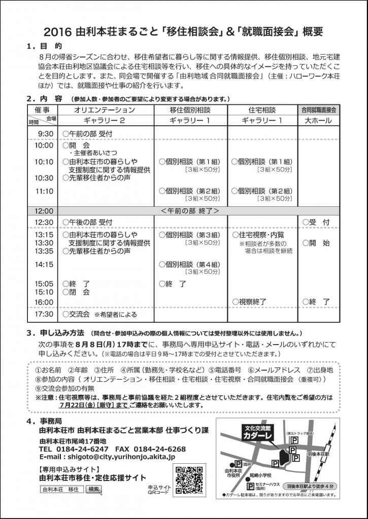 04 案内チラシin由利本荘(裏)