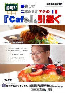 由利本荘市で「Café」はじめませんか?
