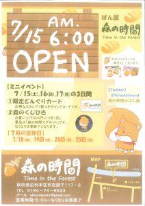 7/15 バトンタッチした「パン屋さん」オープン!