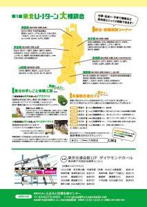 7/23(日)『東北U・Iターン大相談会』に出展いたします!