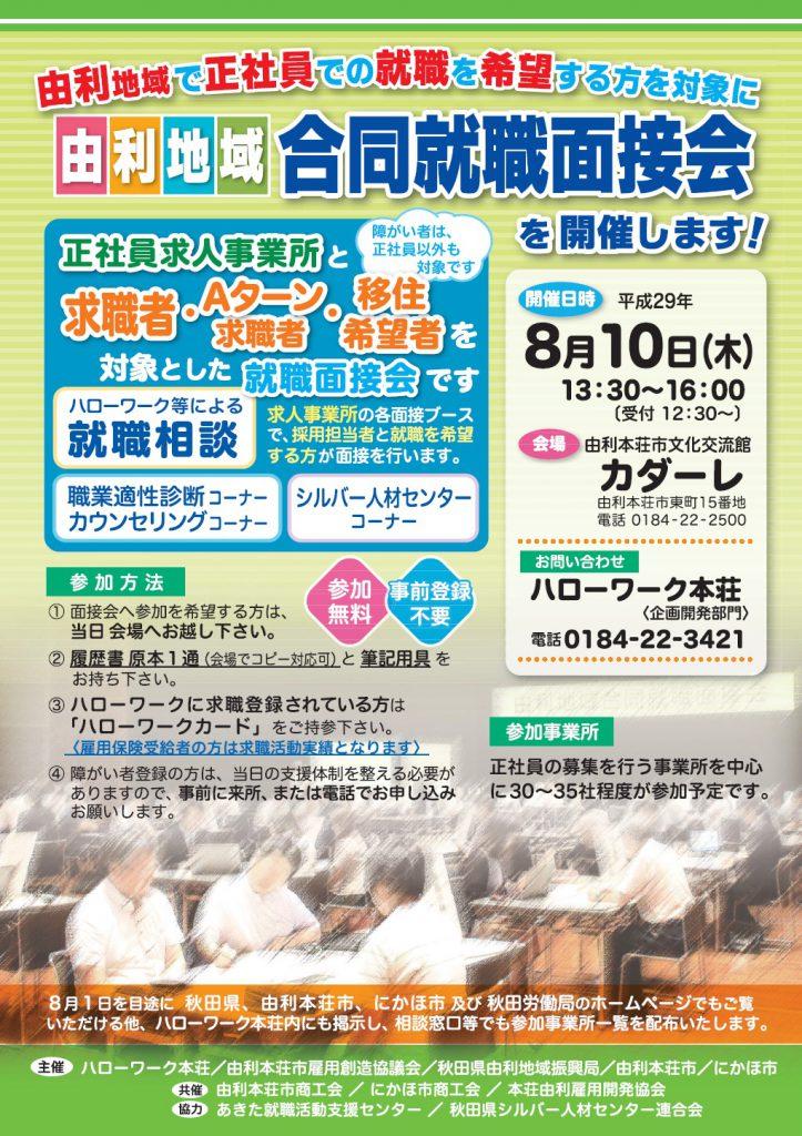 8/10(木) 「第3回まるごと移住相談会&就職面接会」が同時開催!
