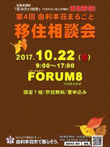 10/22『第4回 由利本荘まるごと移住相談会』開催!