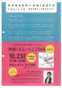 10/23 『秋田くらし×しごとTalk vol.1』に参加します!