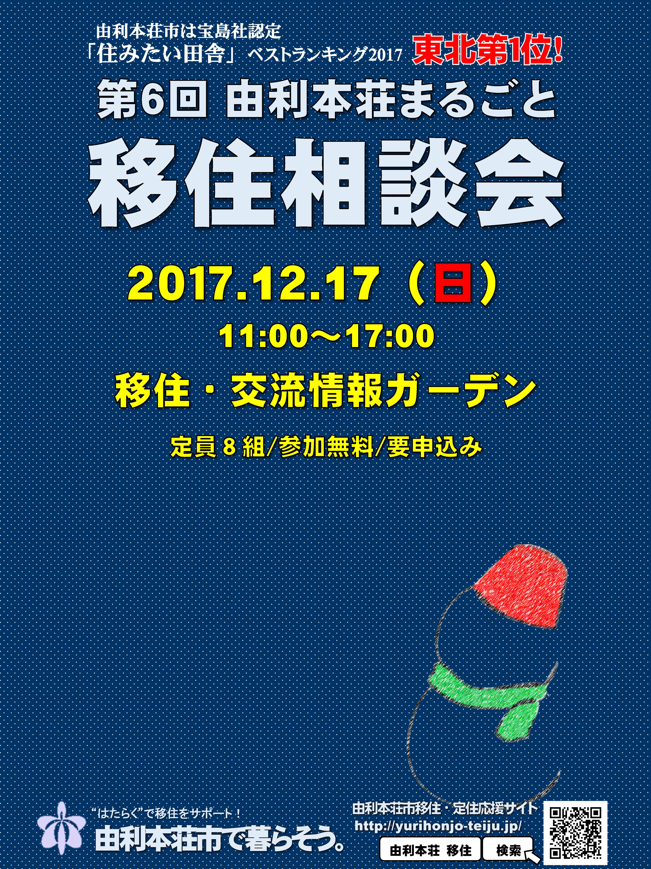 第6回由利本荘まるごと移住相談会in東京