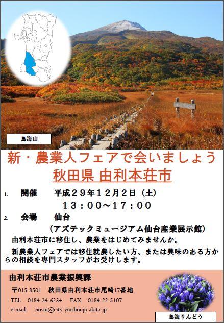 12/2(土)開催『新・農業人フェアin仙台』に出展します!