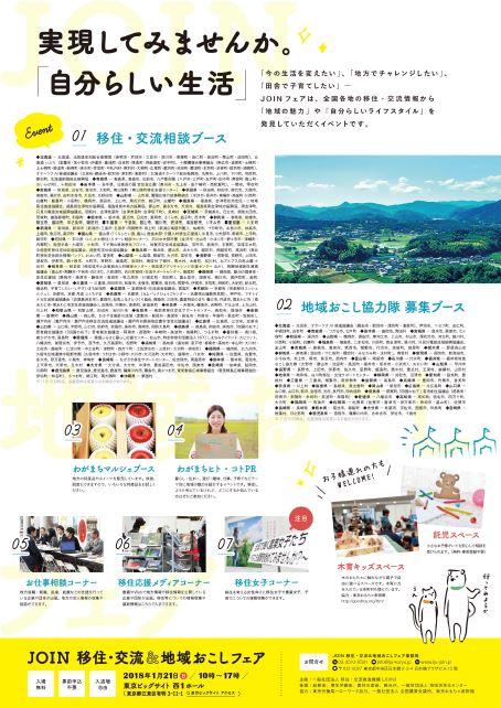 1/21(日) JOIN移住・交流&地域おこしフェアを開催!!