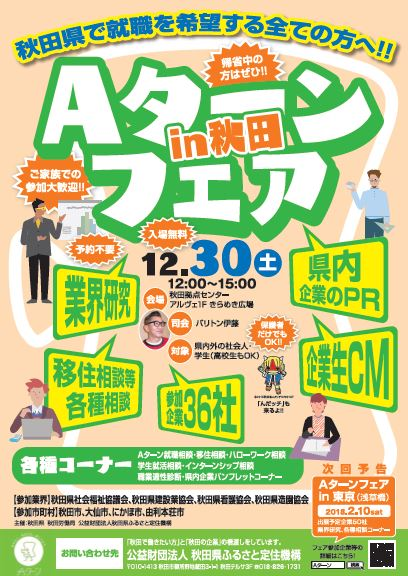 12/30(土)『Aターンフェアin秋田』にぜひお越しください!