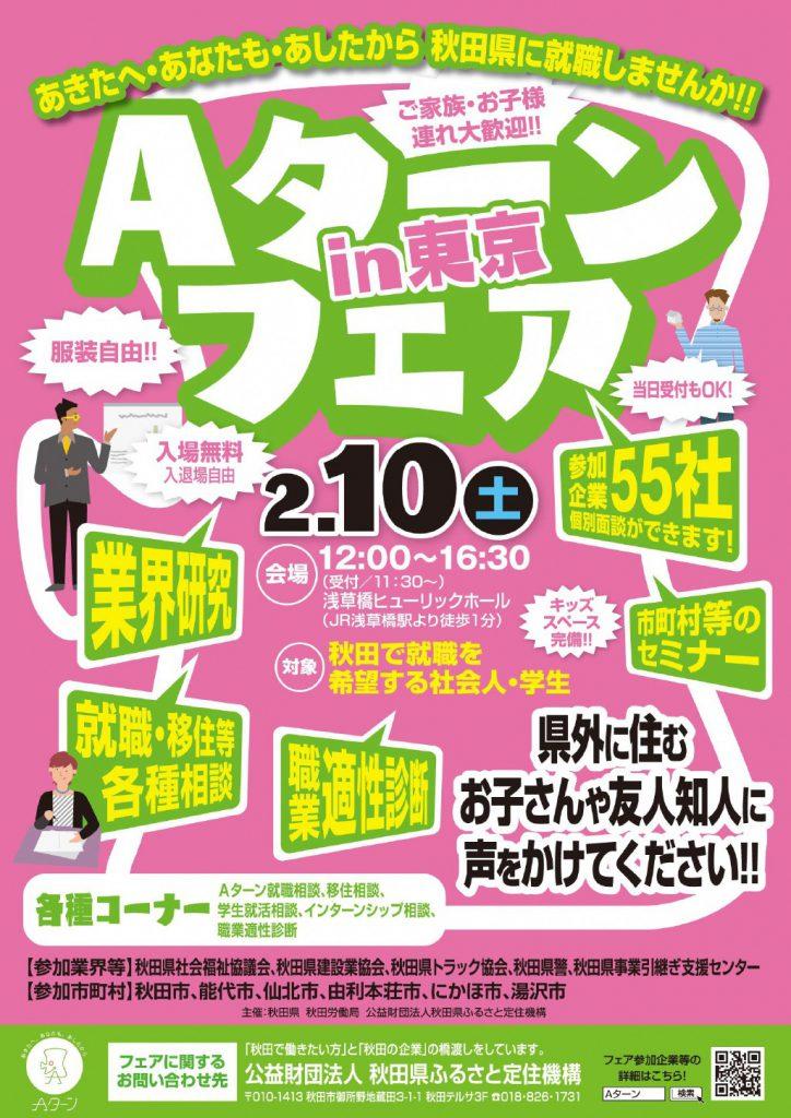 2月10日(土)『Aターンフェアin東京』開催‼