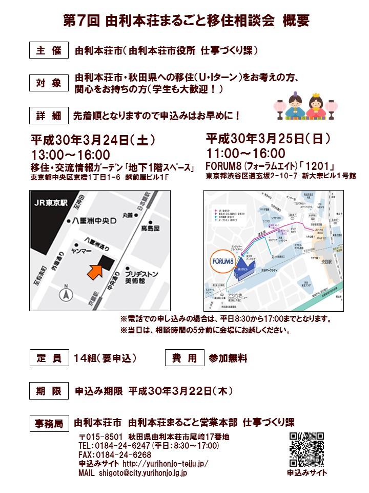 第7回 由利本荘まるごと移住相談会in東京