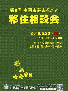 5/20 第8回「由利本荘まるごと移住相談会」開催!