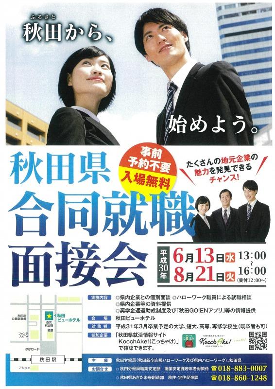 若者来たれ!「秋田県合同集就職面接会」