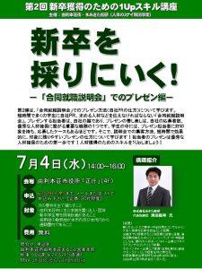 7/4 第2回新卒獲得のための1Upスキル講座を開催します!