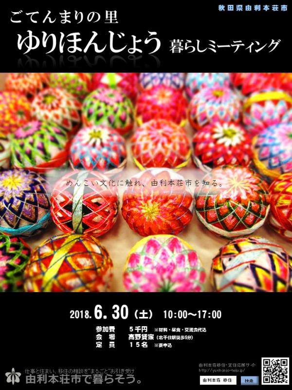 6/30 「由利本荘移住まるごとミーティング」開催!