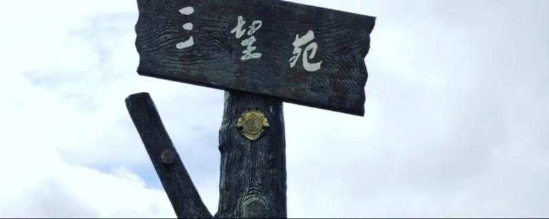 【ちょっとひとこと】三望苑から眺める日本海!