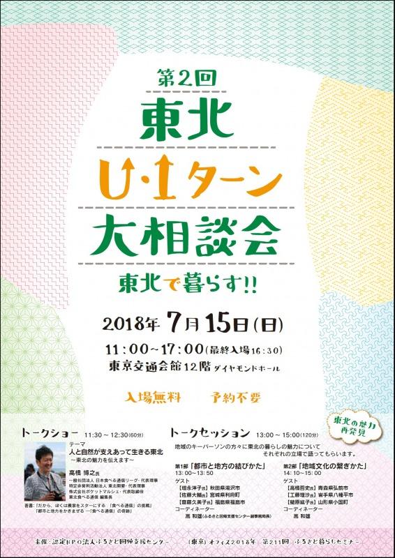 7/15 『第2回東北U・Iターン大相談会』に参加!