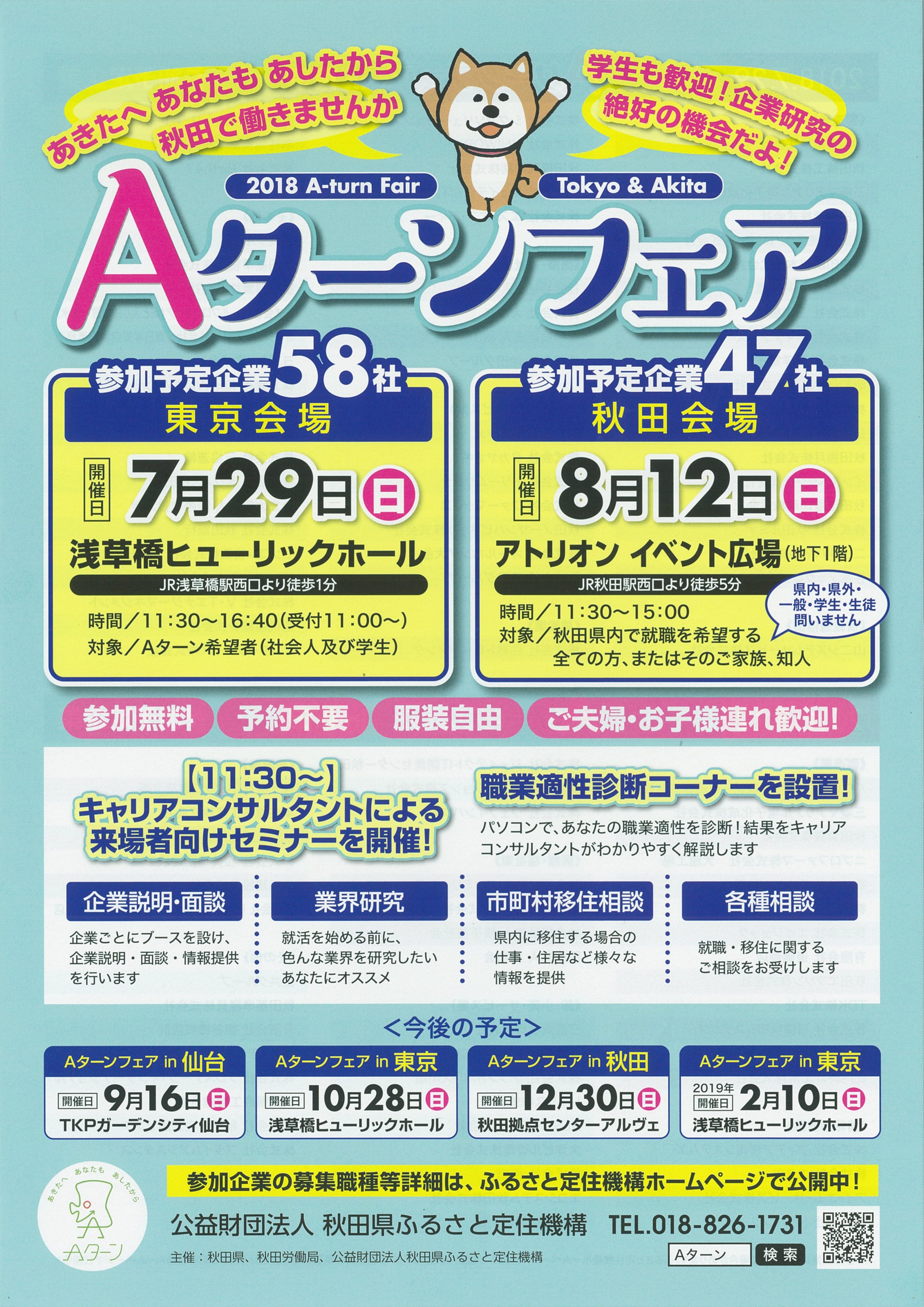 7月29日(日)『Aターンフェアin東京』に参戦‼