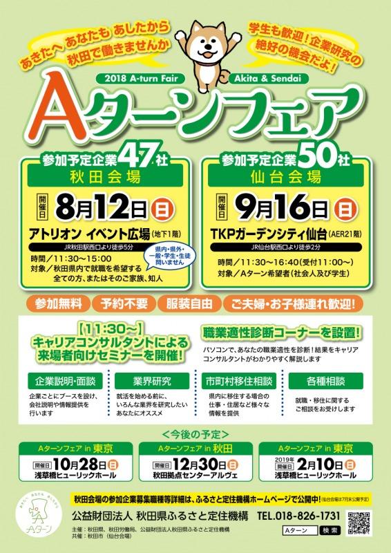 9/16(日) 『Aターンフェアin仙台』が開催されます!