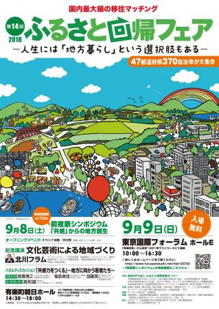 9/9(日) 『ふるさと回帰フェア2018』に出展します!