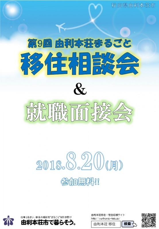 8/20(月) 「第9回まるごと移住相談会&就職面接会」の同時開催!