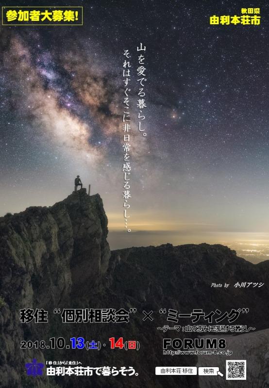 10/13.14「移住個別相談会」&「移住ミーティング」を開催!