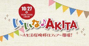 10月27日(土) 『いいな♪AKITA~A生活探検移住フェア~』のお知らせ