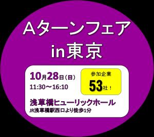 10月28日(日)『Aターンフェアin東京』に参戦‼
