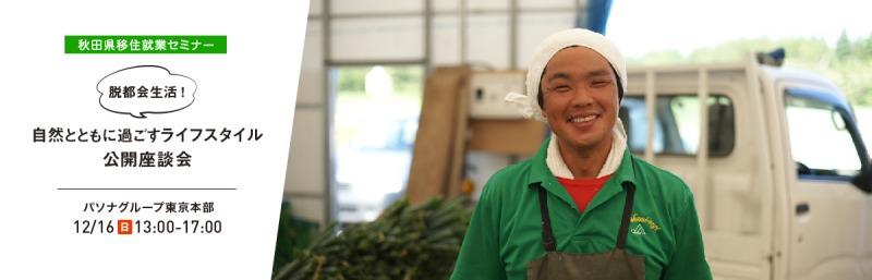 12/16(日)『秋田県移住就業セミナー』に参加します!