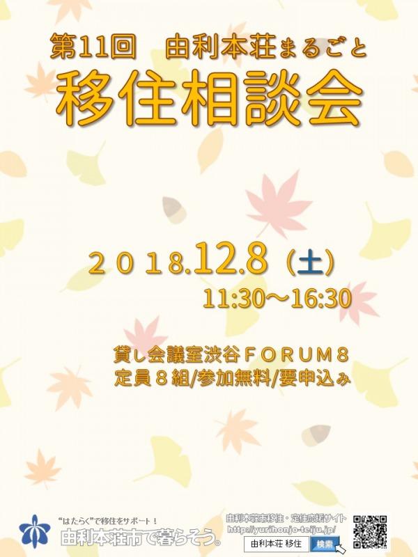 12/8(土) 第11回「由利本荘まるごと移住相談会」を開催!