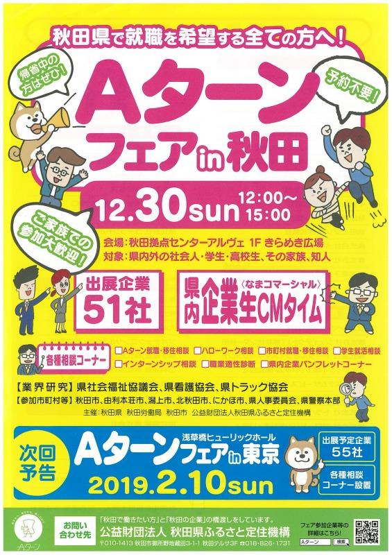 12/30(日)『Aターンフェアin秋田』で締めくくり!