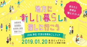 1/20(日)『 JOIN移住・交流&地域おこしフェア2019』を開催!!