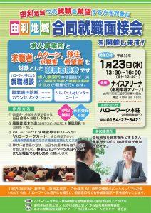 1/23(水)「由利地域合同就職面接会」を開催いたします!