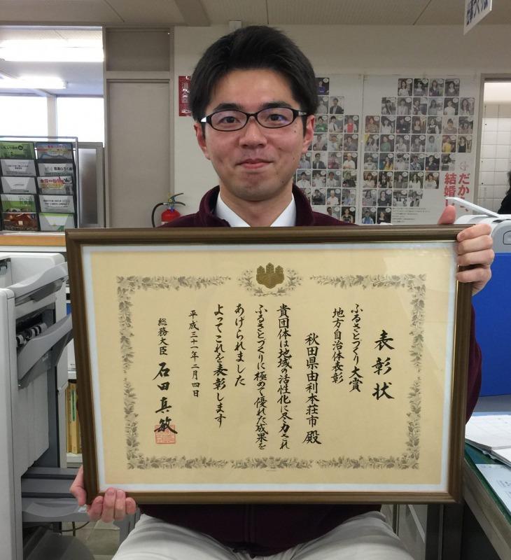 続「ふるさとづくり大賞」受賞!