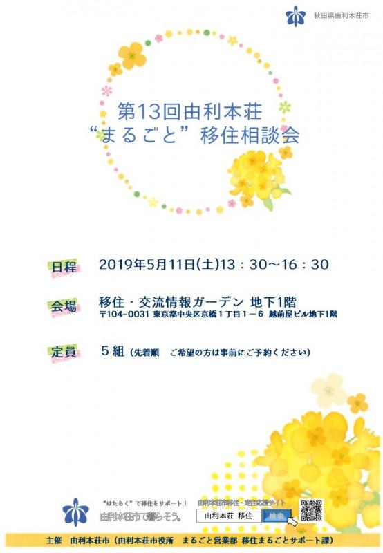 5/11 第13回『由利本荘まるごと移住相談会』を開催します!