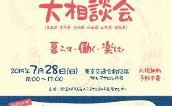 7/28『東北U・Iターン大相談会』に参加します!