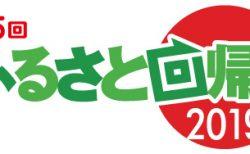 9/8(日) 『ふるさと回帰フェア2019』に出展します!