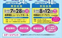 8/12(月) 「Aターンフェアin秋田」に出展します!!