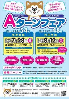 7月28日(日)『Aターンフェアin東京』に参戦‼