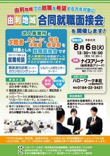 8月6日(火) 市内で『由利地域合同就職面接会』を開催します!