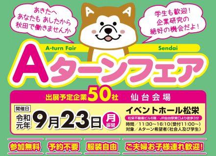 9/23(月・祝) 「Aターンフェアin仙台」に出展します!