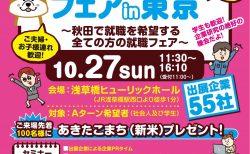10/27(日) 『Aターンフェアin東京』に出展します♬
